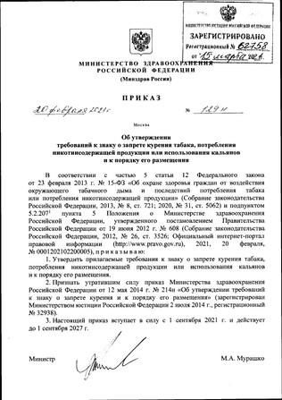 Приказ Министерства здравоохранения Российской Федерации от 20.02.2021 № 129н
