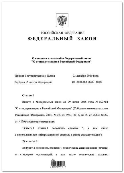 Федеральный Закон № 523-ФЗ от 30.12.2020 г.