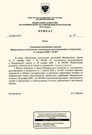 Приказ Росстандарта №567 от 20.04.21 г.