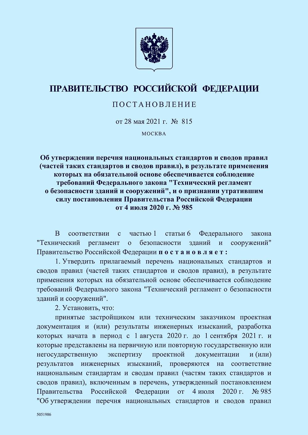 Постановление №815 от 28.05.2021 г.