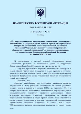 Постановление Правительства 815 от 28.05.2021 г.