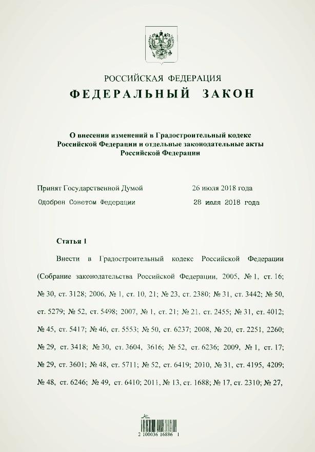 03-08-2018-prezident-podpisal-zakony-o-vnesenii-izmenenij-v-gradostroitelnyj-kodeks-rossijskoj-federacii-i-otdelnye-zakonodatelnye-akty-rossijskoj-federacii-340-i-342