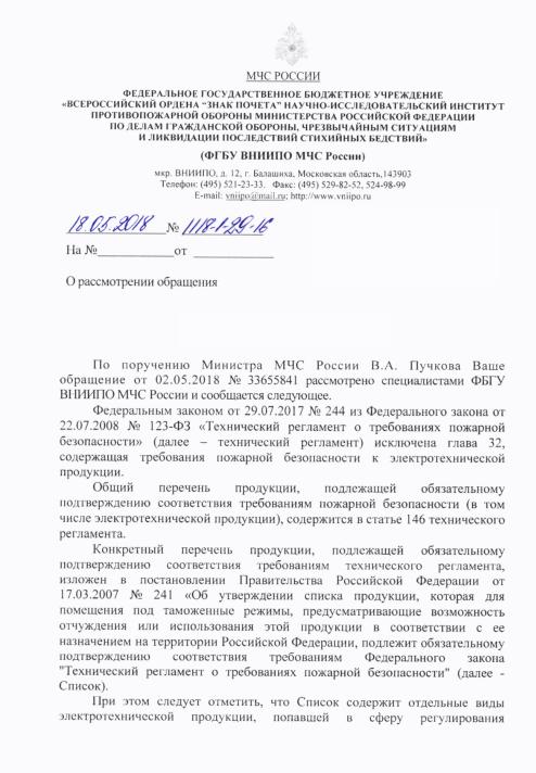 veniipo-sertifikaciya-provodov