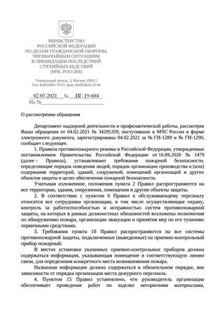 Письмо МЧС Росси ИГ-19-604 от 02.03.2021 г.