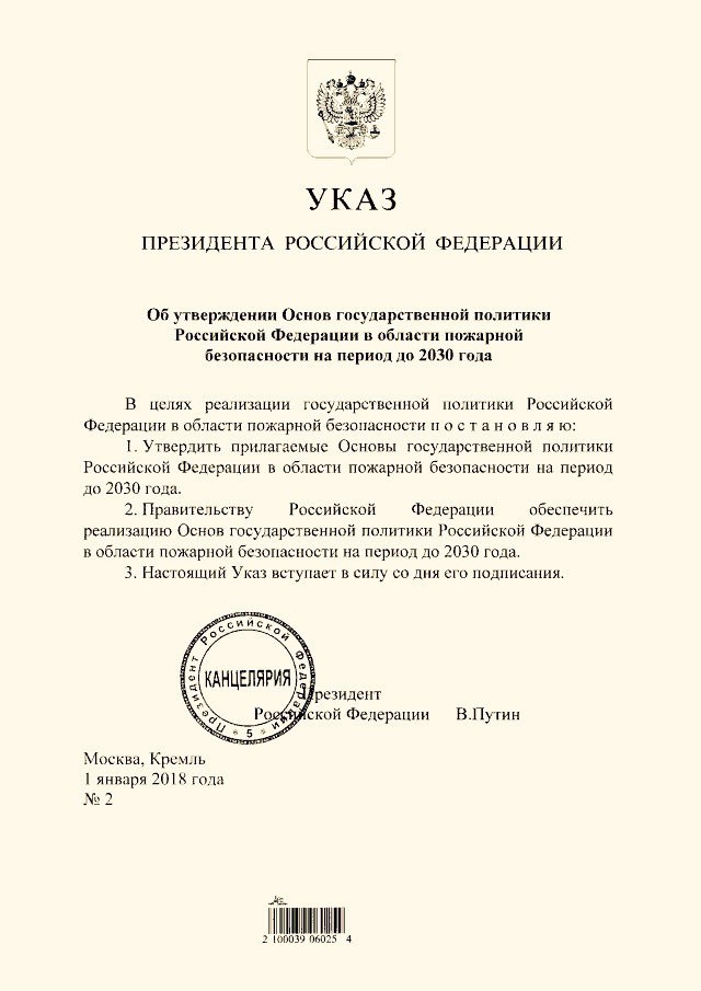 kaz-prezidenta-rossijskoj-federacii-ot-01012018-№-2-pozharnaya-bezopasnost