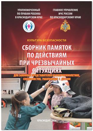 Сборник памяток по действиям при чрезвычайных ситуациях