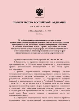 Постановление Правительства № 1969 от 30.11.2020