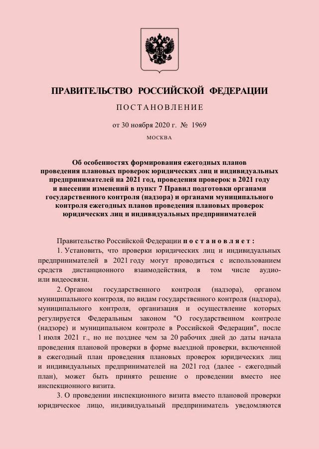 postanovlenie-pravitelstva-1969-ot-30112020