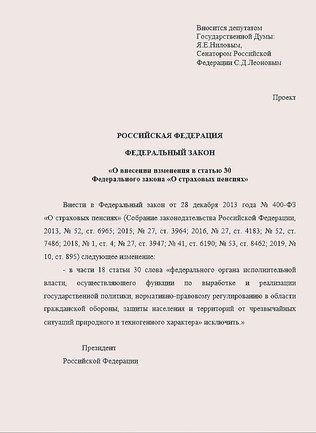 """О внесении изменения в статью 30 Федерального закона """"О страховых пенсиях"""""""
