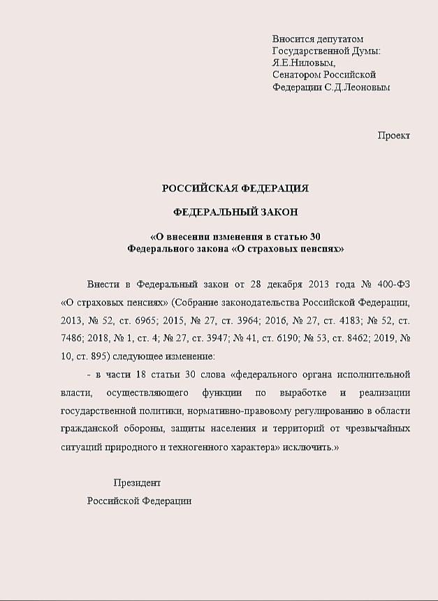 o-vnesenii-izmeneniya-v-statyu-30-federalnogo-zakona-o-strakhovykh-pensiyakh