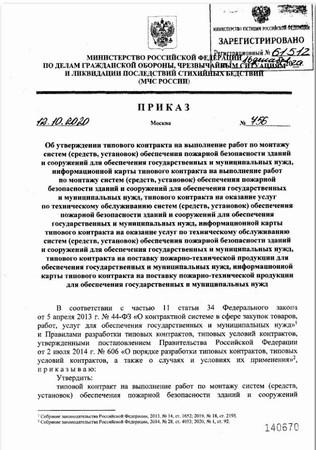 Приказ МЧС России от 12.10.2020 № 756