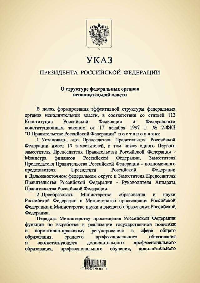 ukaz-prezidenta-rossijskoj-federacii-ot-15052018-№-215