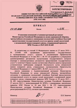 Приказ МЧС России от 07.09.2020 № 656