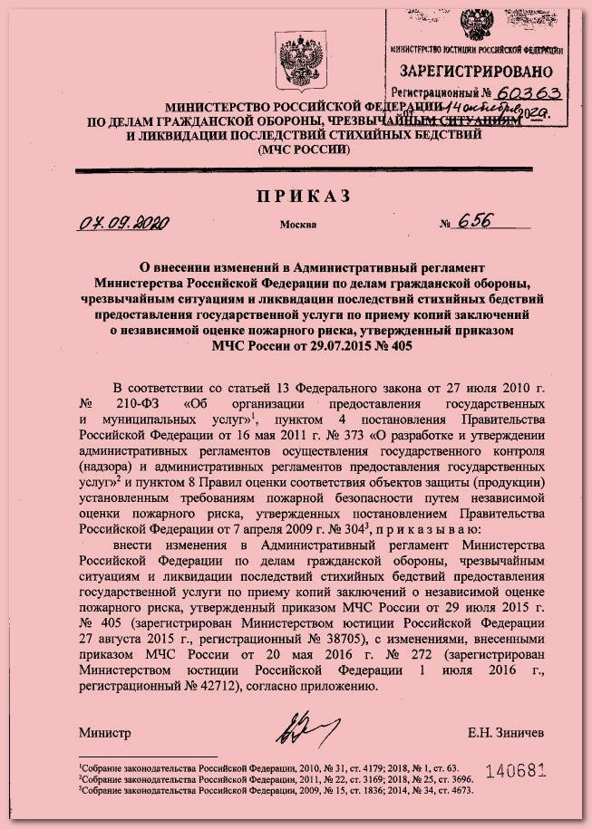 prikaz-mchs-rossii-ot-07092020-656