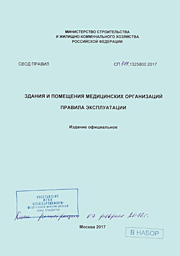 sp-319-132-5800-2017-zdaniya-i-pomeshcheniya-medicinskikh-organizacij-pravila-ehkspluatacii