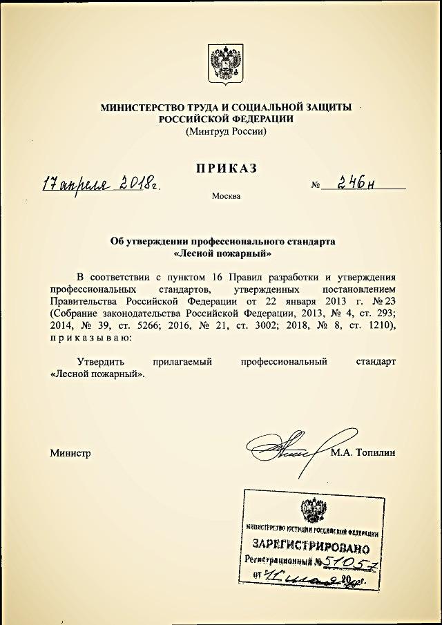prikaz-mintrud-ot-17042018-246n-lesnoj-pozharnyj