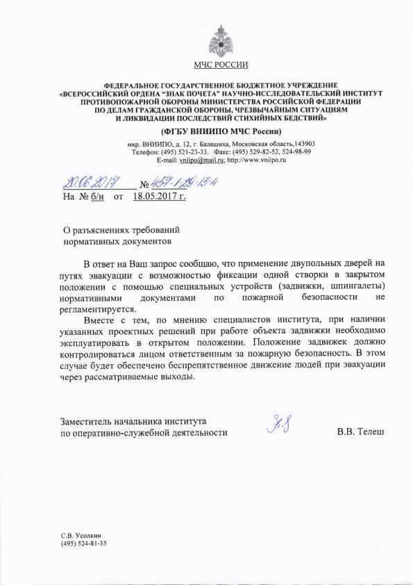 Письмо ВНИИПО об использовании шпингалетов на путях эвакуации