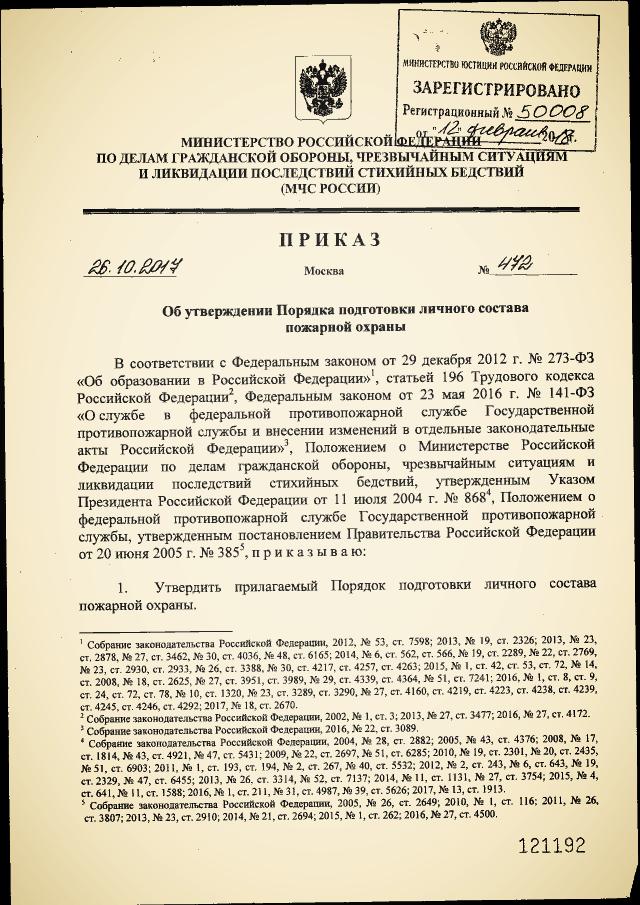 prikaz_mchs_472_26_10_2017 Ob utverzhdenii Poryadka podgotovki lichnogo sostava pozharnoj ohrany