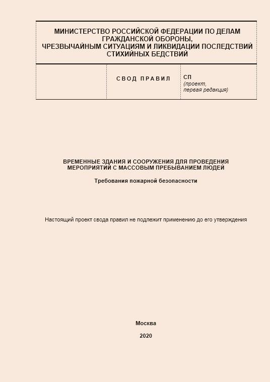 sp-vremennye-zdaniya-i-sooruzheniya-dlya-provedeniya-meropriyatij-s-massovym-prebyvaniem-lyudej-trebovaniya-pozharnoj-bezopasnosti