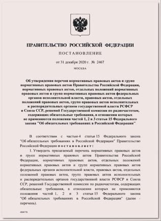 Постановление Правительства РФ от 31.12.2020 № 2467