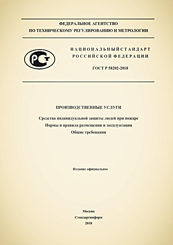 """ГОСТ Р 58202-2018 """"Производственные услуги. Средства индивидуальной защиты людей при пожаре. Но"""