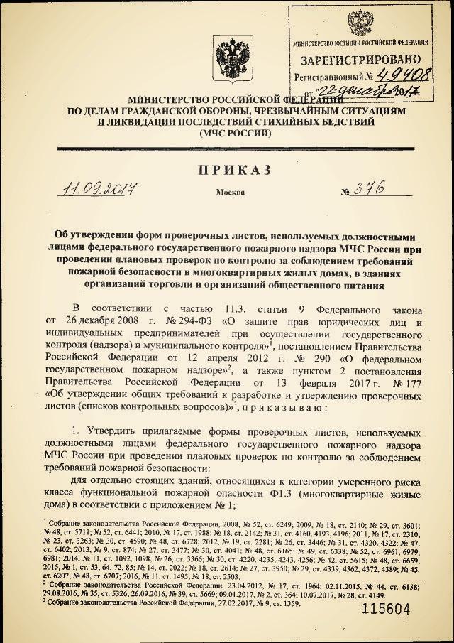 ob-utverzhdenii-form-proverochnykh-listov-ispolzuemykh-dolzhnostnymi-licami-federalnogo-gosudarstvennogo-pozharnogo-nadzora