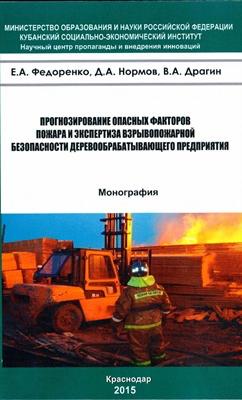 Пожарная Безопасность #1696