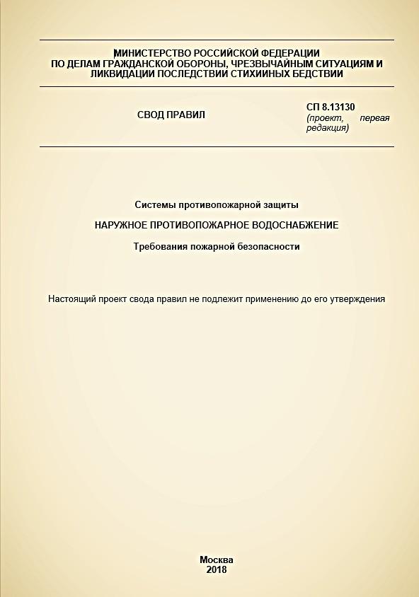 proekt-novoj-redakcii sp-8-13130-sistemy-protivopozharnoj-zashchitynaruzhnoe-protivopozharnoe-vodosnabzhenietrebovaniya-pozharnoj-bezopasnosti