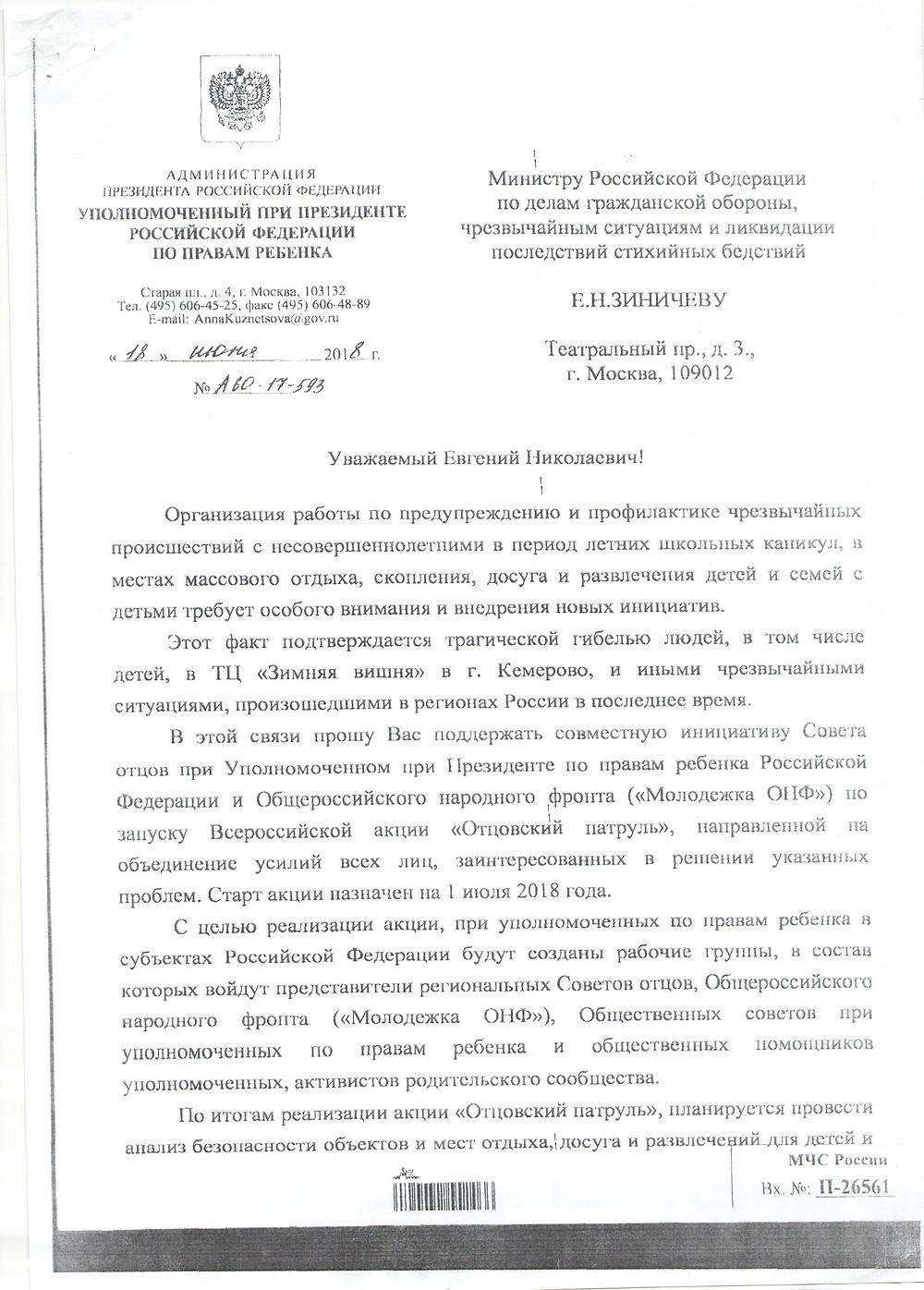 pismo-ministru-mchs-zinichevu-en-o-realizacii-akcii-otcovskij-patrul