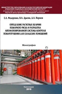 Пожарная Безопасность #1692