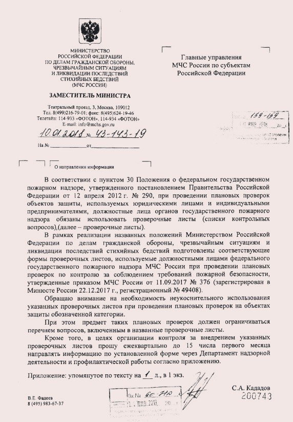 pismo-kadadova-sa-ot-10012018-g-o-primenenii-chek-listov