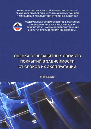 Оценка огнезащитных свойств покрытий в зависимости от сроков их эксплуатации