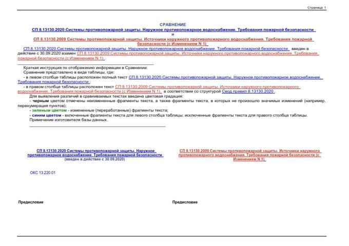 Сравнение СП 8.13130.2009 и СП 8.13130.2020