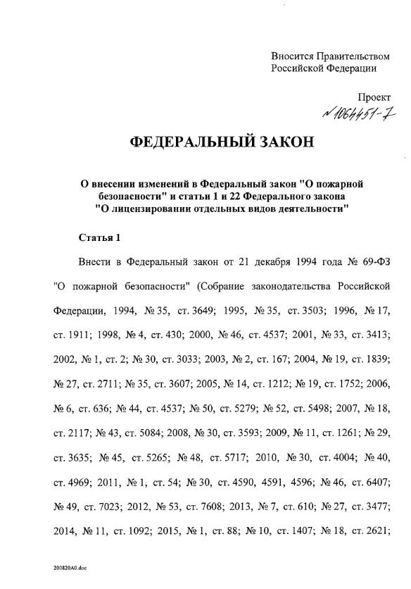 Проект закона на совершенствование лицензирования отдельных видов деятельности
