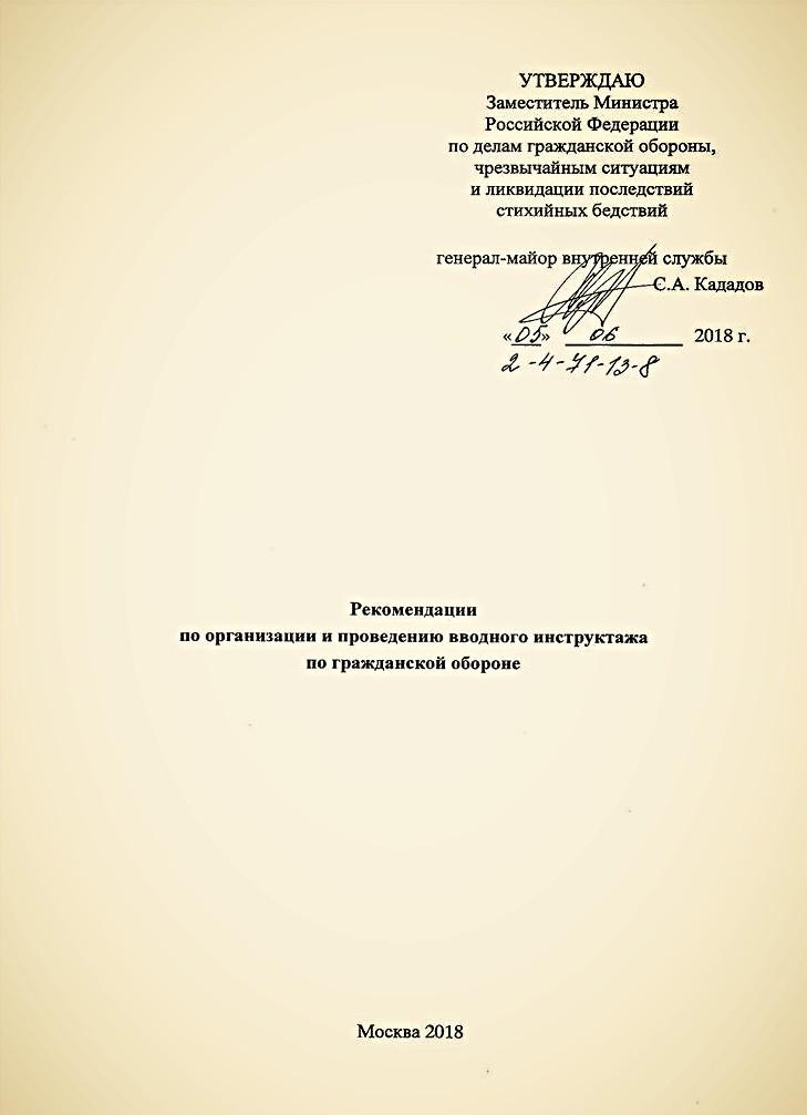 Metodicheskie_rekomendatsii_po_organizatsii_i_provedeniyu_vvodnogo_instruktazha_po_GO