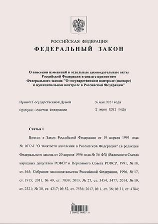 Федеральный закон № 170-ФЗ от 11.06.2021 г.