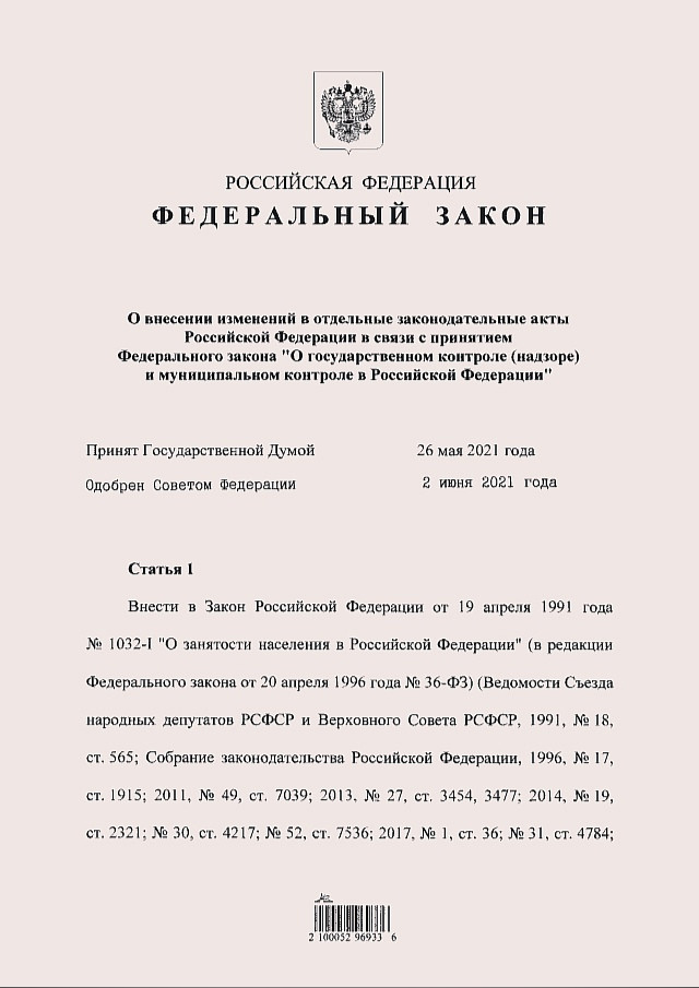 fz-170-ot-11-06-2021-o-gosudarstvennom-kontrole-nadzore-i-municipalnom-kontrole