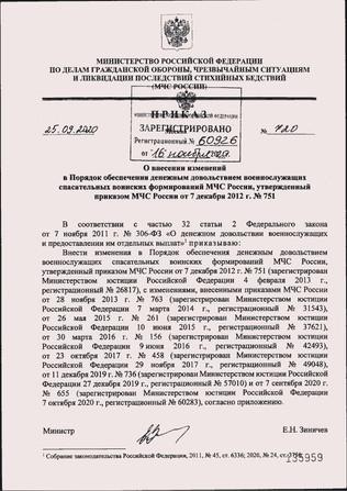 Приказ МЧС России от 25.09.2020 № 720