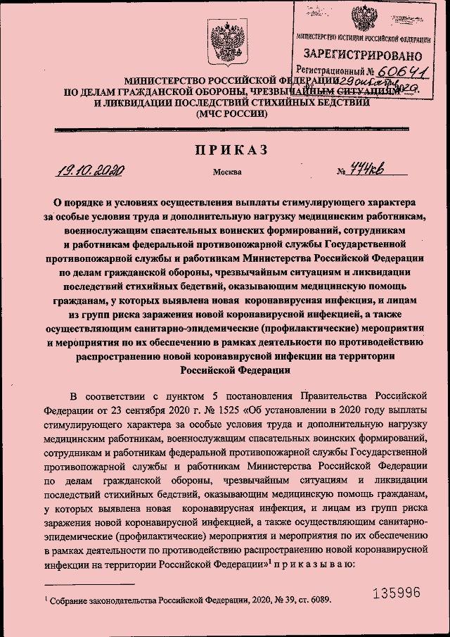 Приказ МЧС от 19.10.2020 № 774кв