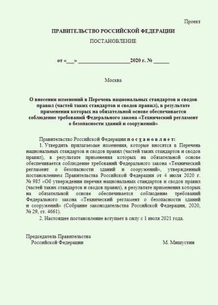 Изменение в Постановление № 985 от 4.07.2020 г. года