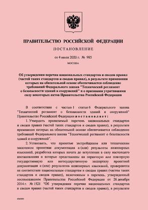 Постановление Правительства № 985 от 04.07.2020  Российской Федерации