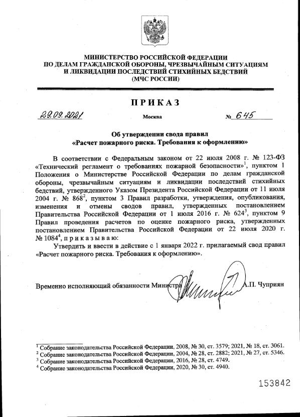 Приказ МЧС России от 29.09.2021 N 645