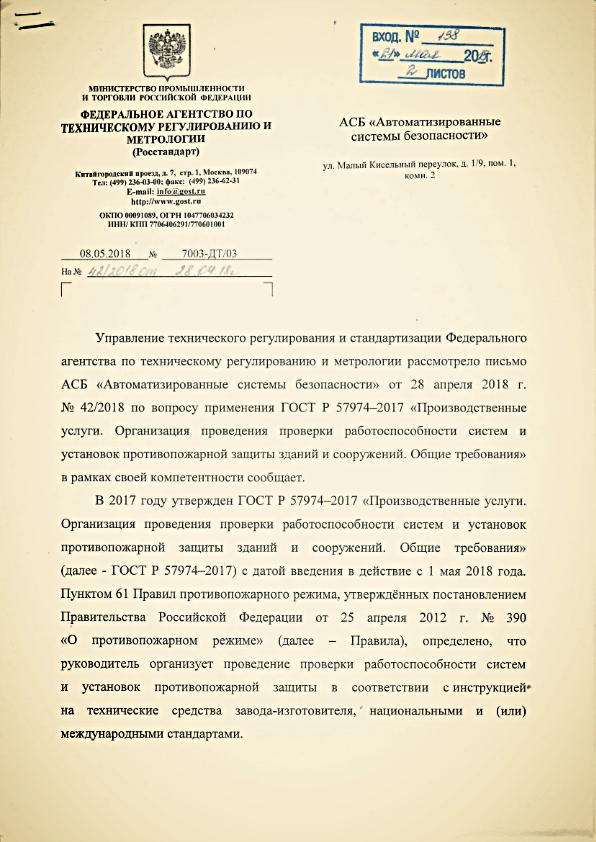 pismo-rosstandart-7003-dt/03-ot-08052018-g-o-primenenii-gost-r-57974-2017