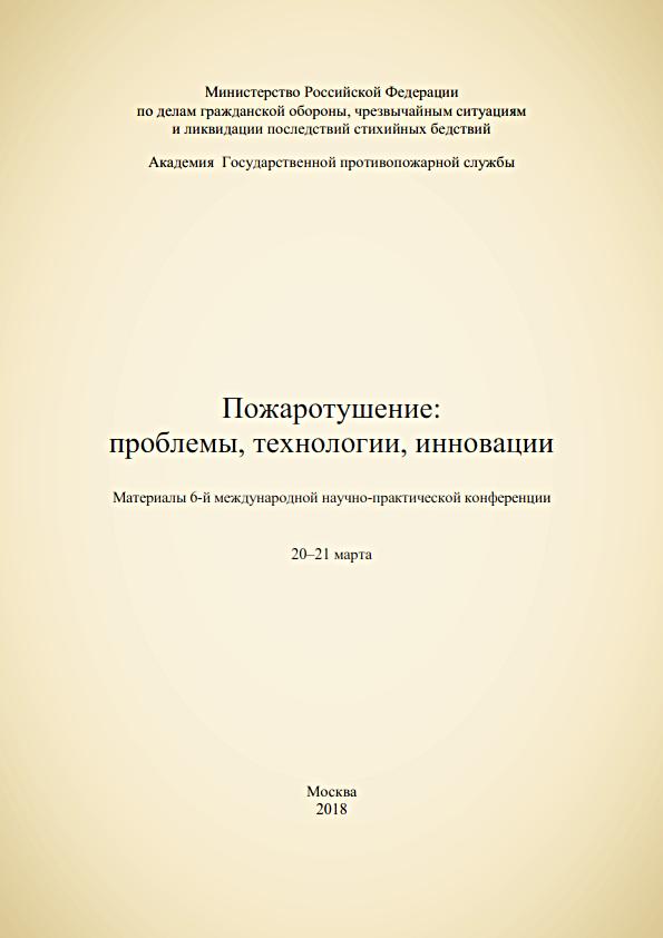 Академия ГПС МЧС России. Сборник тезисов докладов международной научно-практической конференции &quo