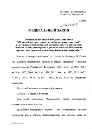 Законопроект №1086340-7 об аварийно-спасательных службах