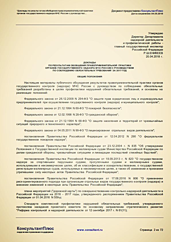 Doklady_po_rezultatam_obobschenia_pravoprimenitelnoy_praktik_za_2017