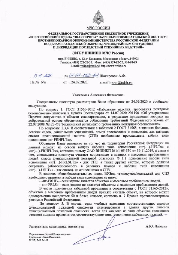 pismo-vniipo-o-kabelyakh-dlya-sistem-protivopozharnoj-zashchity-v-detskikh-sadakh-shkolakh-bolnicakh-vuzakh-i-tekhnikumakh