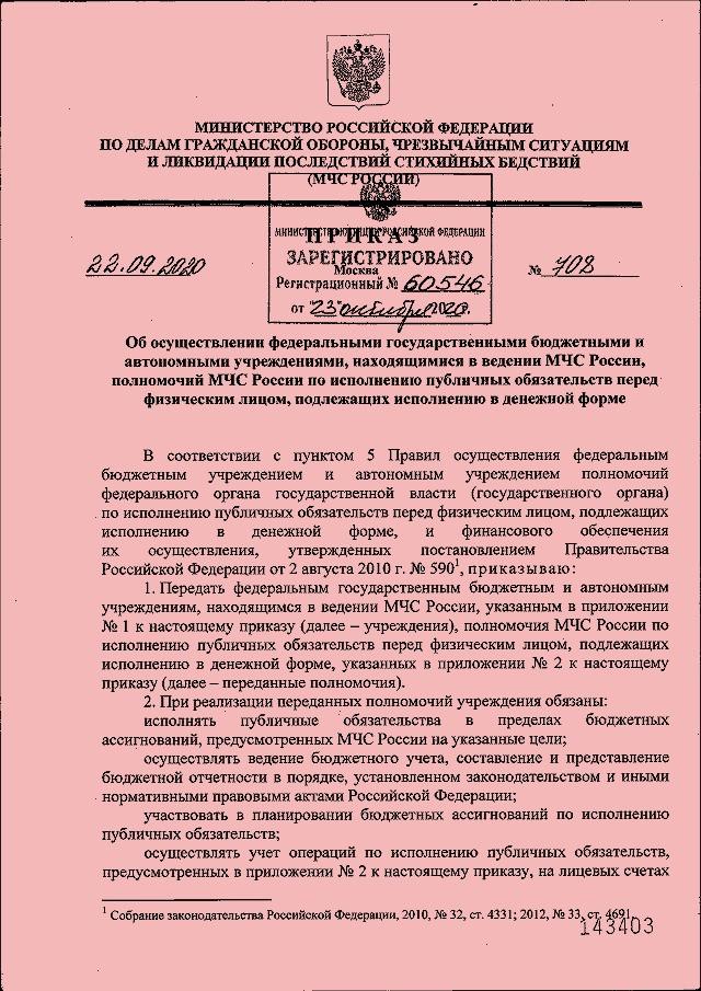 prikaz-mchs-708-ot-22-09-2020