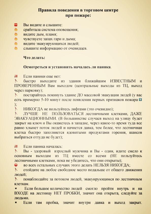 Правила поведения в торговом центре при пожаре в Российских реалиях