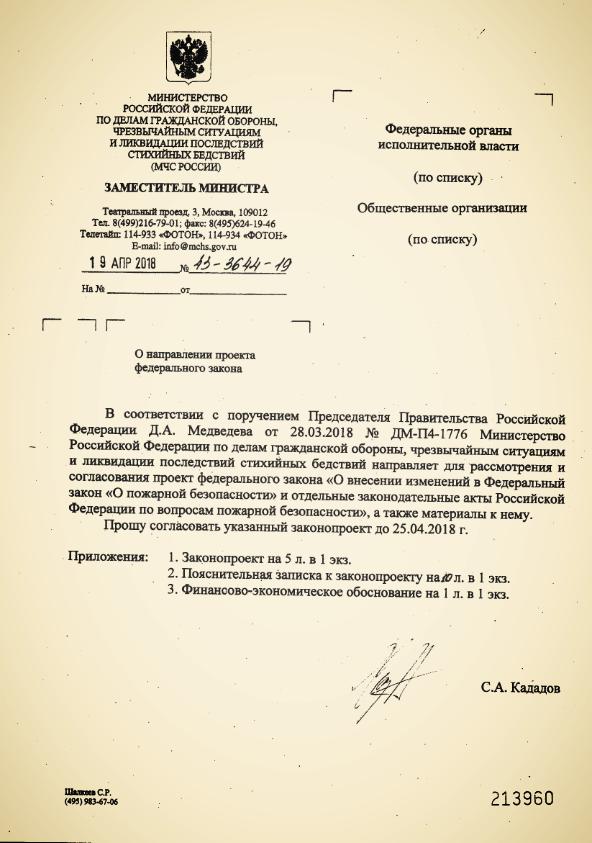 O_vnesenii_izmeneniy_v_FZ_O_pozharnoy_bezopasnosti_i_otdelnye_zakonodatelnye_akty_RF_po_voprosam_pozharnoy_bezopasnosti